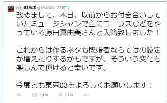 「飯塚悟志 結婚 ツイッター」の画像検索結果